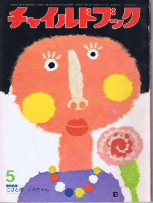 チャイルドブック 第43巻第5号 1979年(昭54)5月号