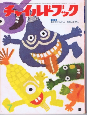 チャイルドブック 第43巻第7号 1979年(昭54)7月号