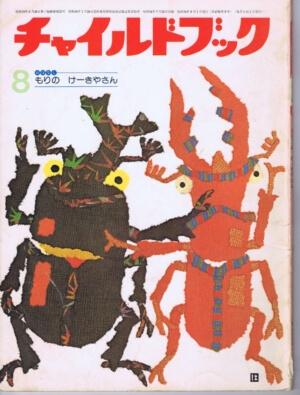 チャイルドブック 第43巻第8号 1979年(昭54)8月号