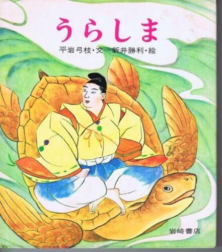 うらしま (ものがたり絵本8)