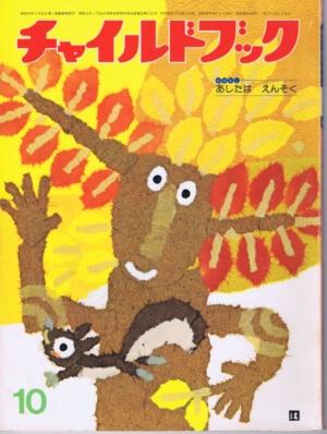 チャイルドブック 第43巻第10号 1979年(昭54)10月号