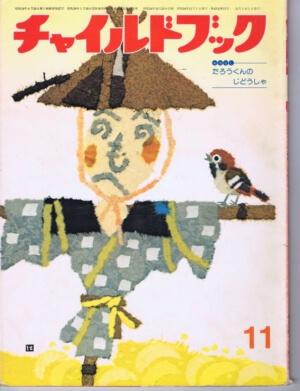 チャイルドブック 第43巻第11号 1979年(昭54)11月号