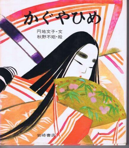 かぐやひめ (ものがたり絵本5)