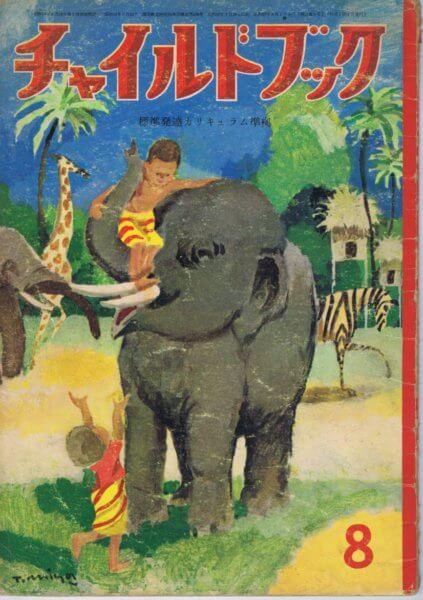 チャイルドブック 第26巻第8号 1962年(昭37)8月号