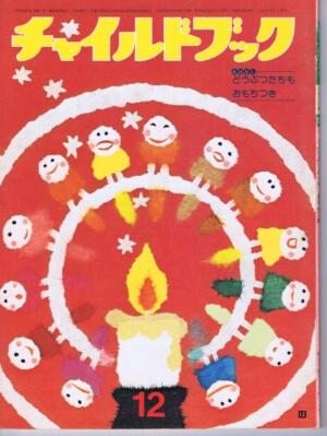 チャイルドブック 第43巻第12号 1979年(昭54)12月号