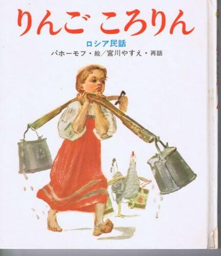 りんごころりん (母と子の絵本4)