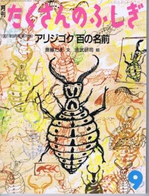 アリジゴク 百の名前 たくさんのふしぎ 通巻78号 (1991年9月号) ふろくあり