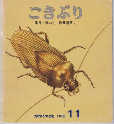 ごきぶり かがくのとも 通巻188号 (1984年11月号)