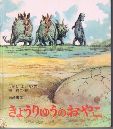 きょうりゅうのおやこ (ものがたり絵本15)