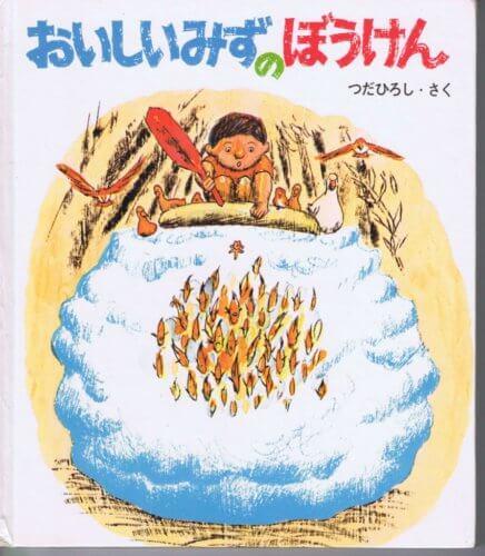 おいしいみずのぼうけん (母と子の絵本9)