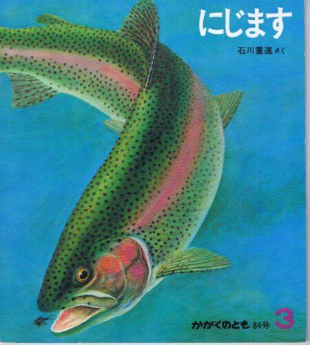 にじます かがくのとも 通巻84号 (1976年3月号)