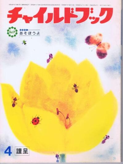 チャイルドブック ジュニア 第44巻第4号 1980年(昭55)4月号