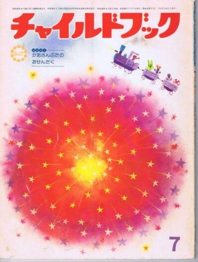 チャイルドブック ジュニア 第45巻第7号 1981年(昭56)7月号