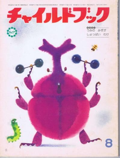 チャイルドブック ジュニア 第45巻第8号 1981年(昭56)8月号