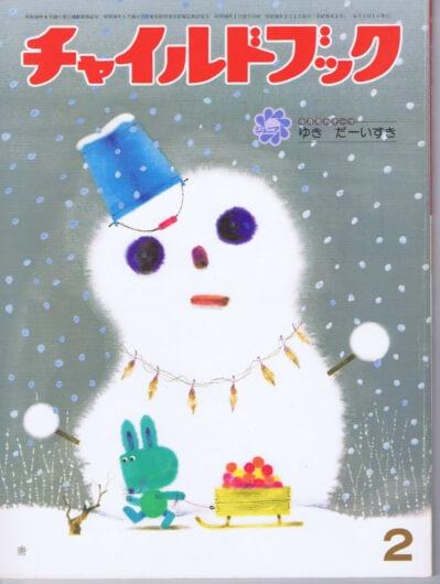チャイルドブック ジュニア 第47巻第2号 1983年(昭58)2月号