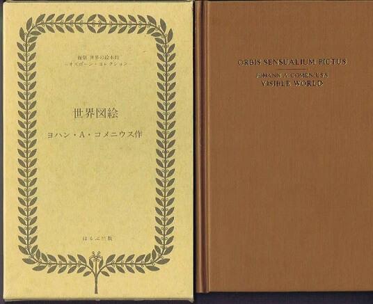 ORBIS SENSUALIUM PICTUS  世界図絵 (復刻 世界の絵本館 オズボーン・コレクション)