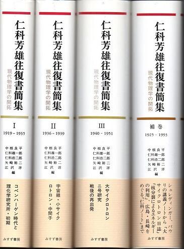 仁科芳雄往復書簡集 現代物理学の開拓 全4冊セット(第1~3巻+補巻)