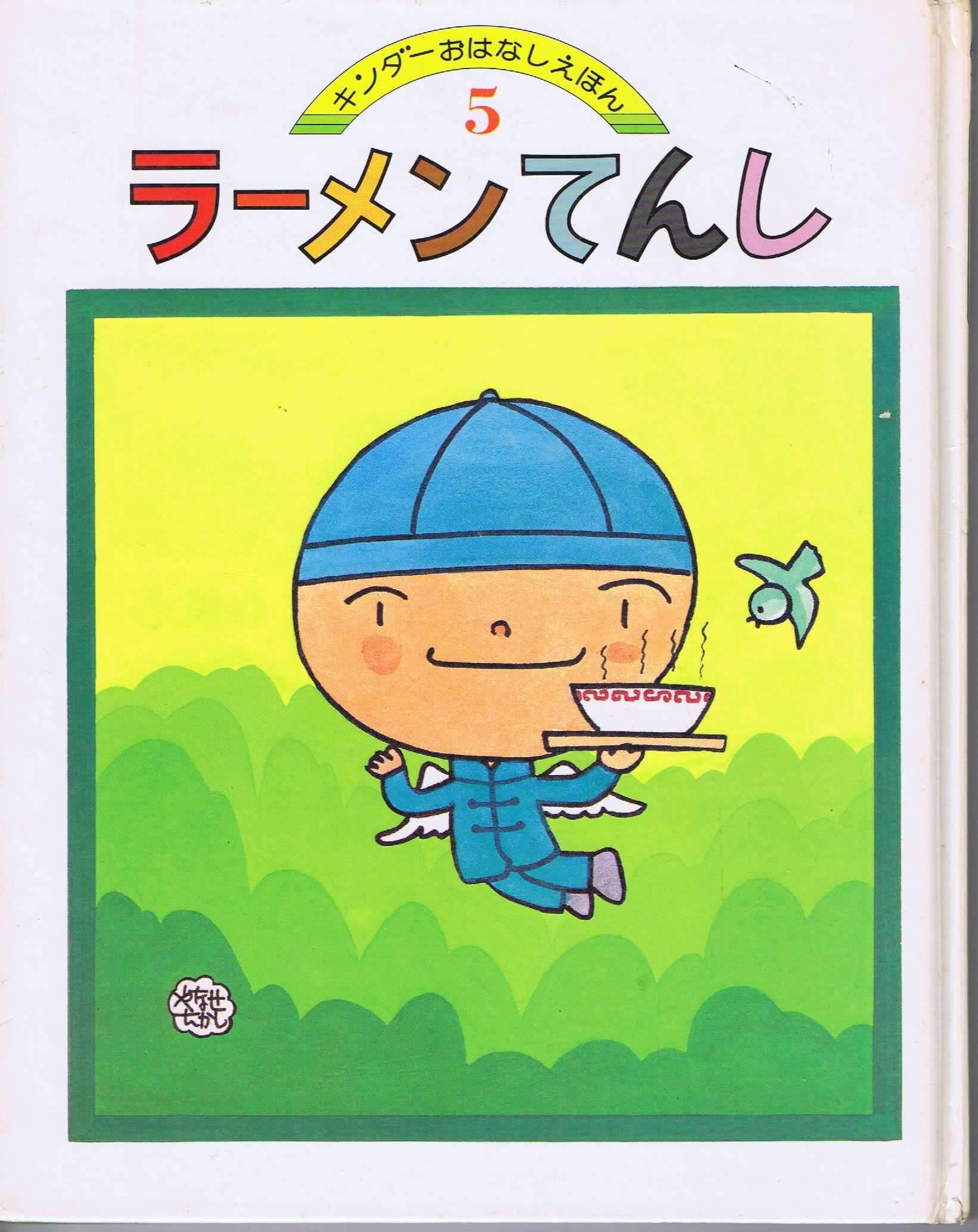 ラーメンてんし キンダーおはなしえほん (第14集5)