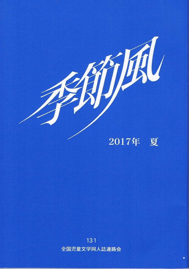 季節風 131 2017年夏 全国児童文学同人誌連絡会