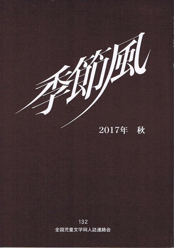 季節風 132号 2017年秋 全国児童文学同人誌連絡会