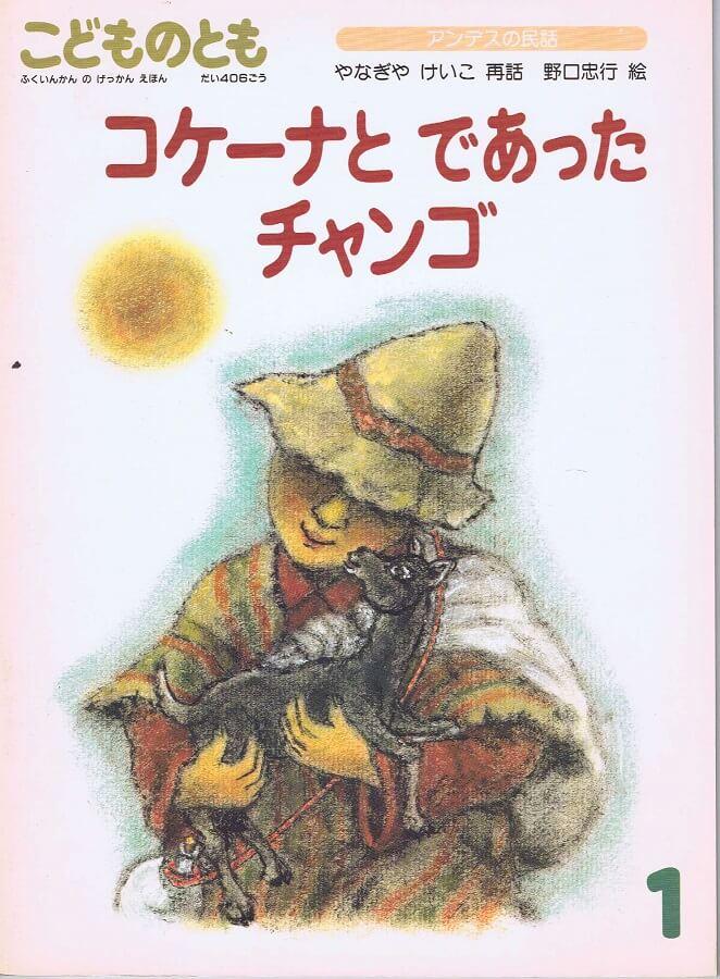 コケーナとであったチャンゴ アンデスの民話 こどものとも 通巻406号 (1990年1月号) ※折り込みふろくあり