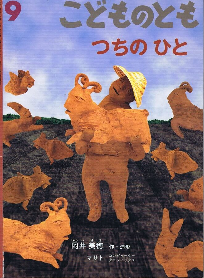 つちのひと こどものとも 通巻546号 (2001年9月号)