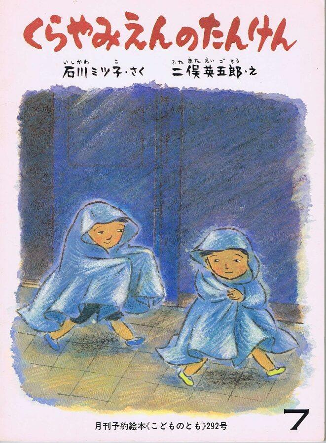 くらやみえんのたんけん こどものとも 通巻292号 (1980年7月号)