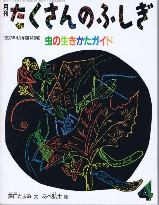 虫の生きかたガイド たくさんのふしぎ 1997年4月号 145号