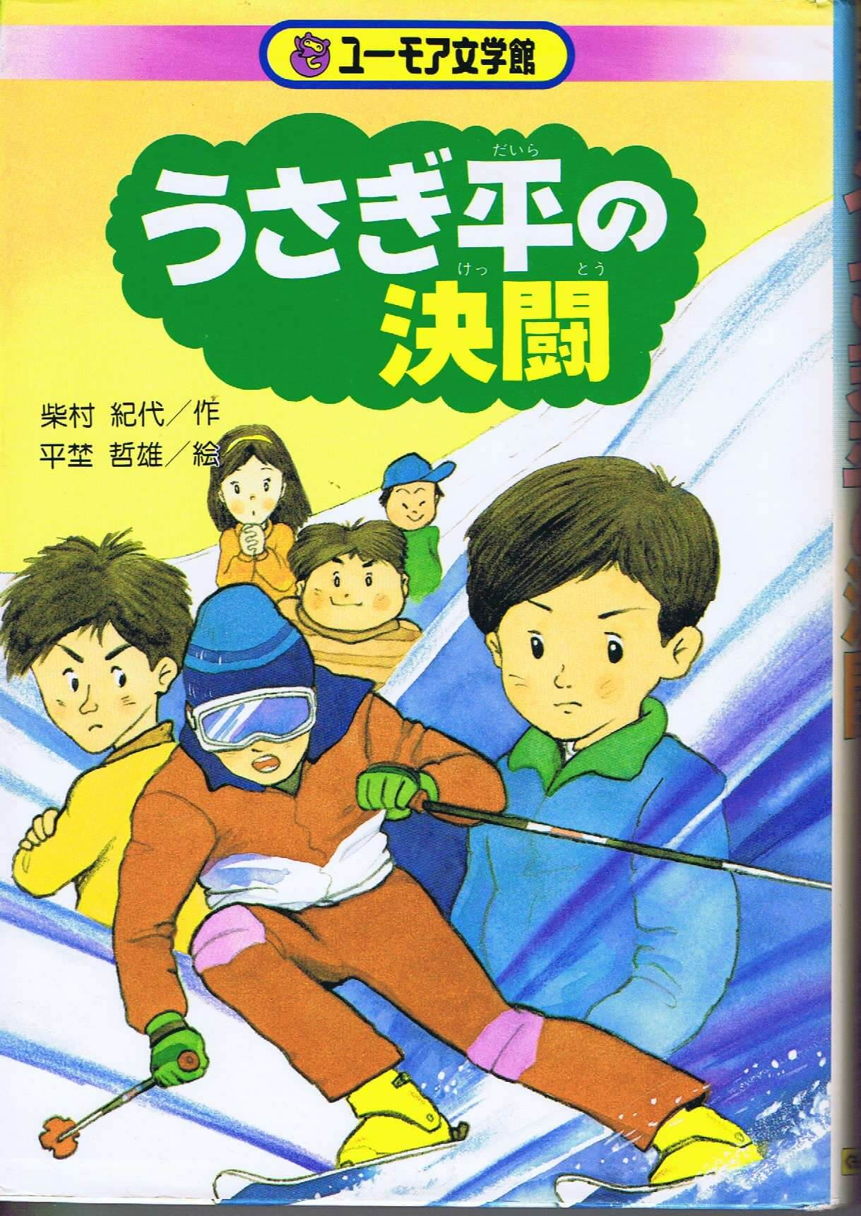うさぎ平の決闘 (ユーモア文学館14)