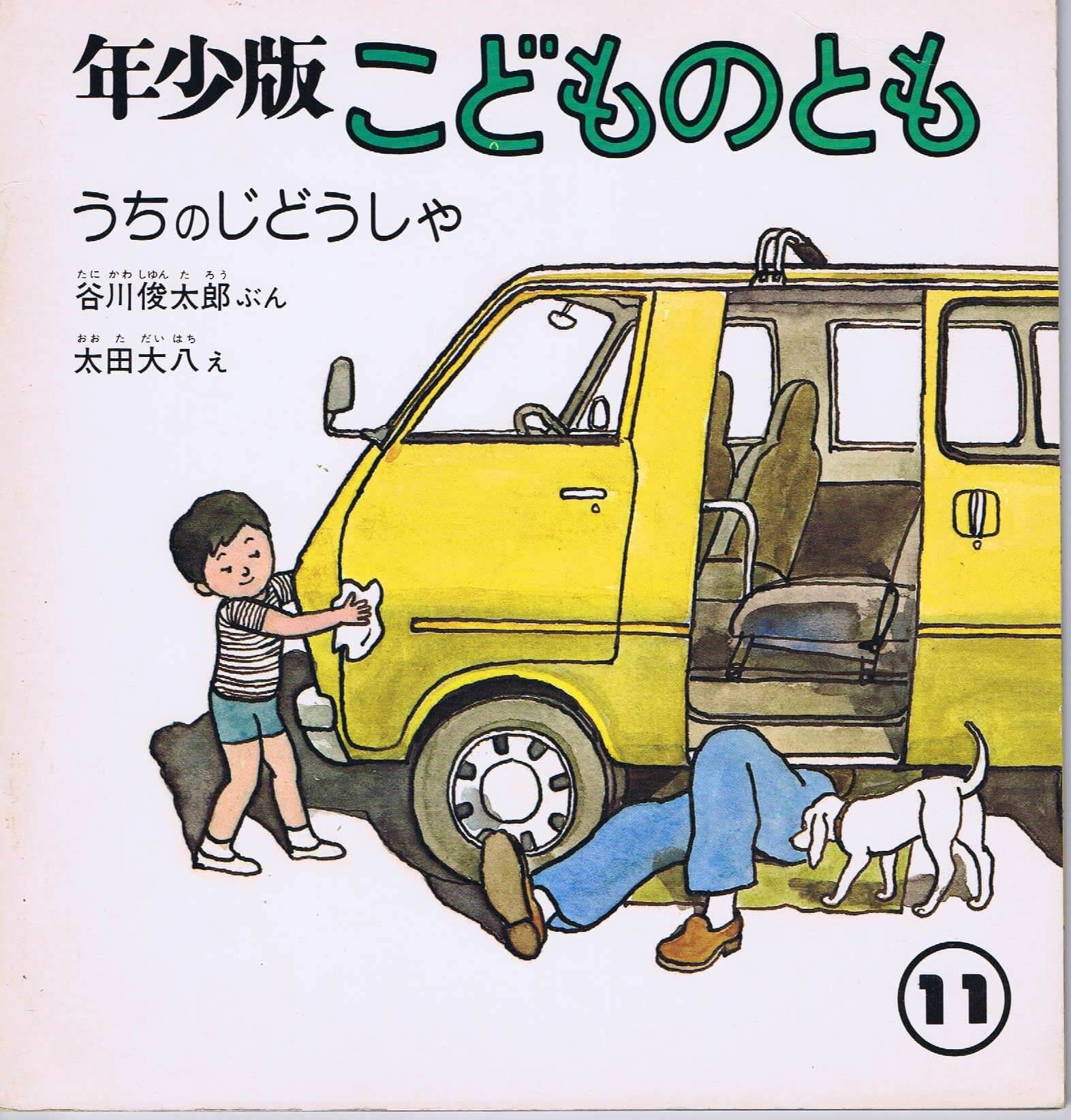うちのじどうしゃ こどものとも 年少版 通巻20号 (1978年11月号)