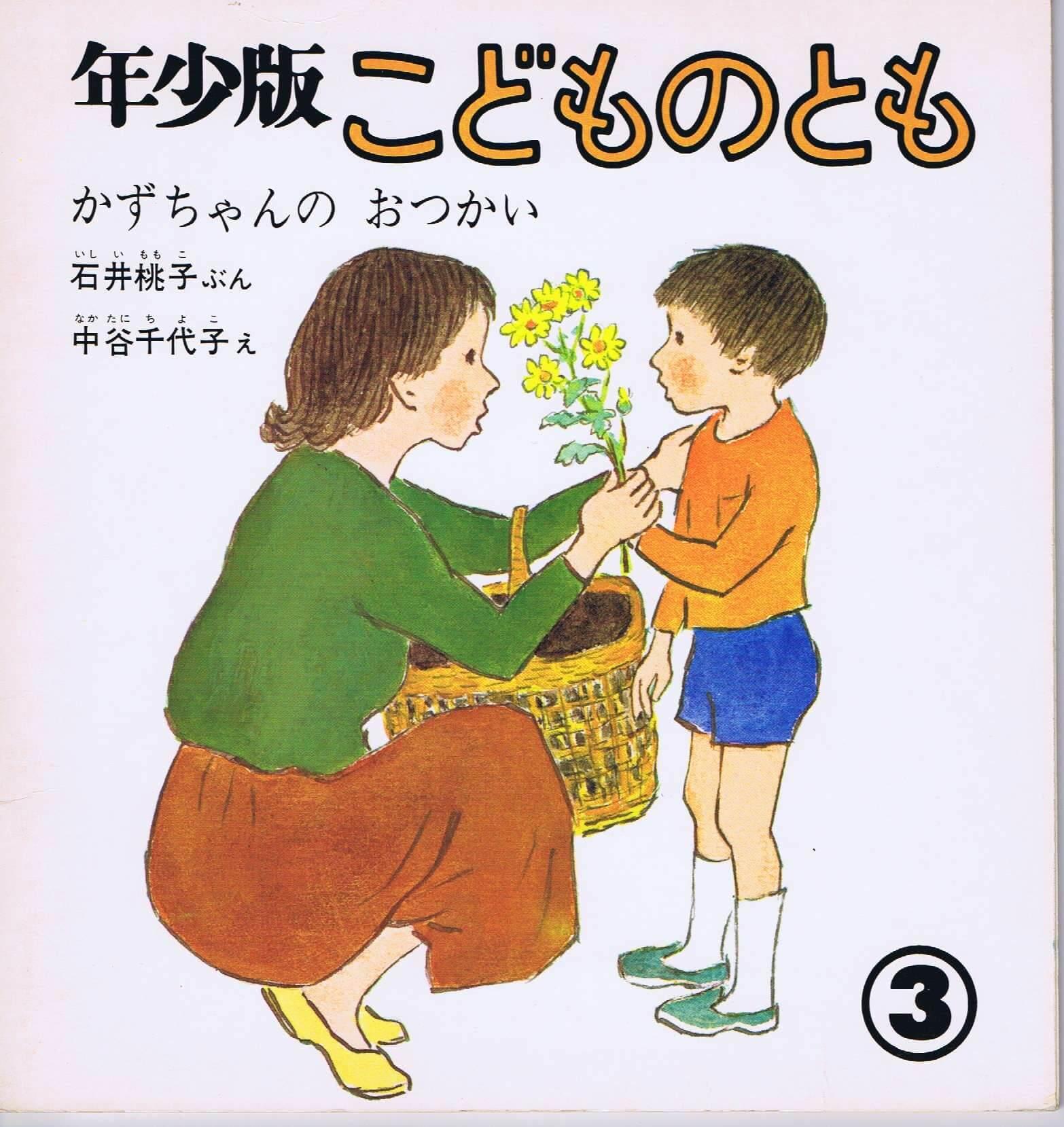 かずちゃんのおつかい こどものとも 通巻24号 (1979年3月号)