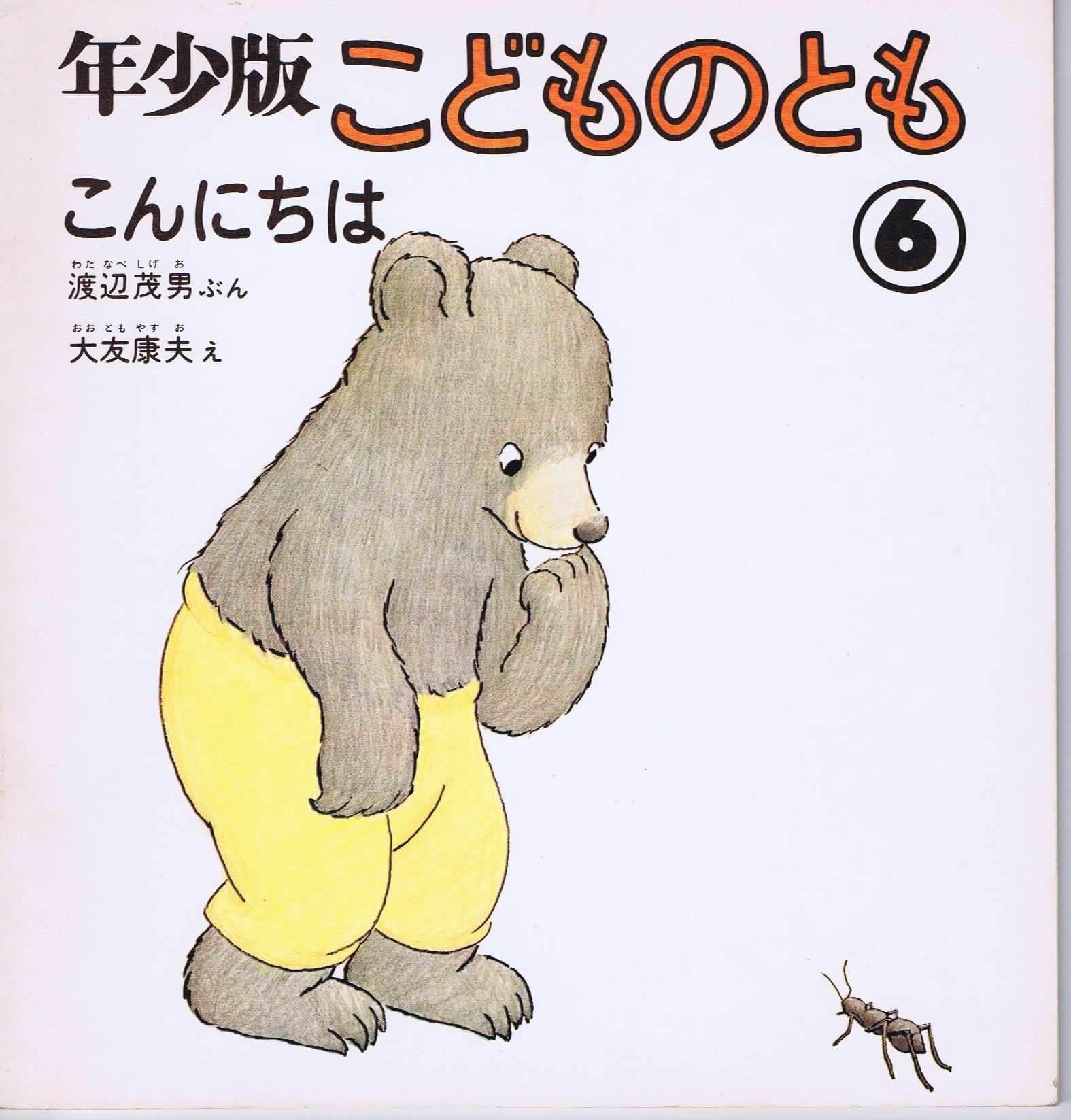 こんにちは こどものとも 年少版 通巻27号 (1979年6月号)