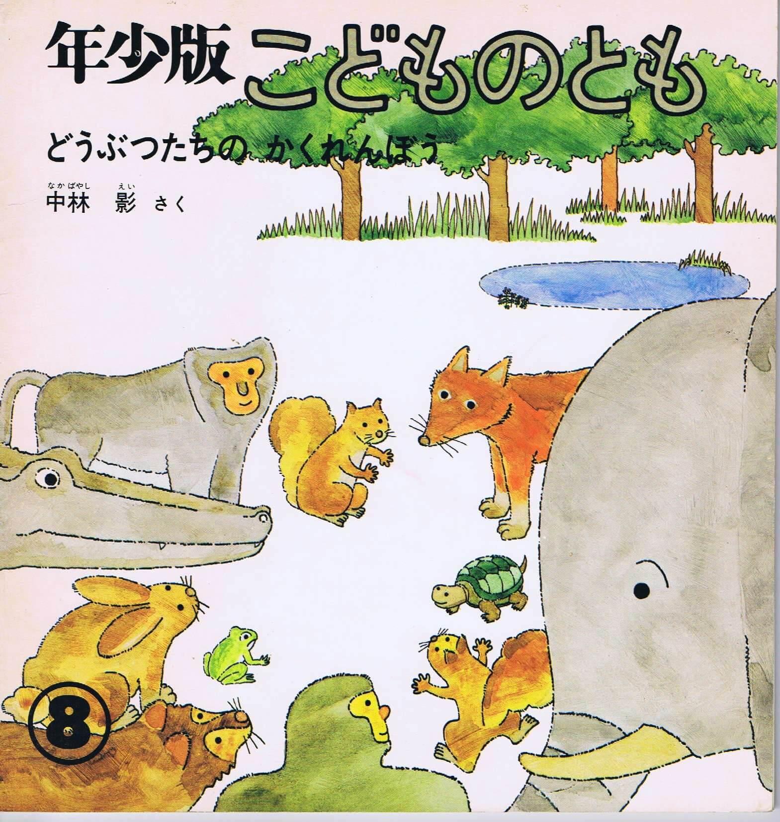 どうぶつたちのかくれんぼう こどものとも 年少版 通巻29号 (1979年8月号)