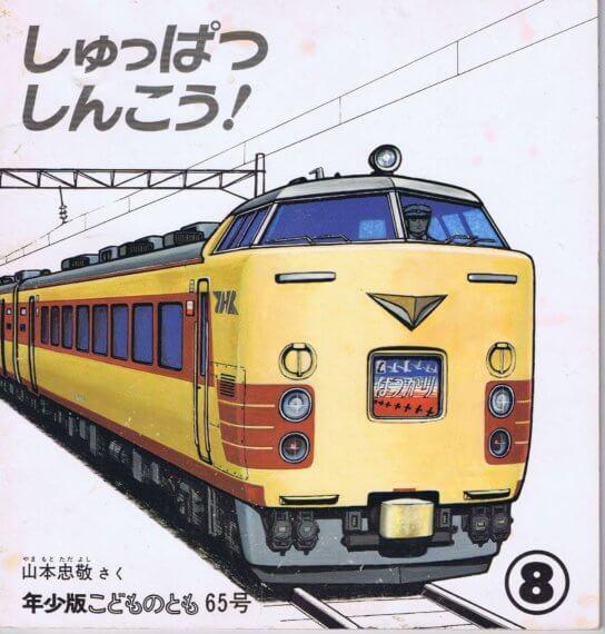 しゅっぱつ しんこう! こどものとも 年少版 通巻65号 (1982年8月号)
