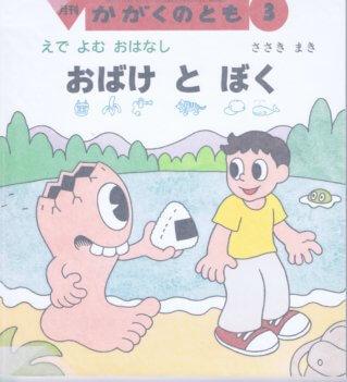 えでよむおはなし おばけとぼく かがくのとも 通巻384号 (2001年月3号)