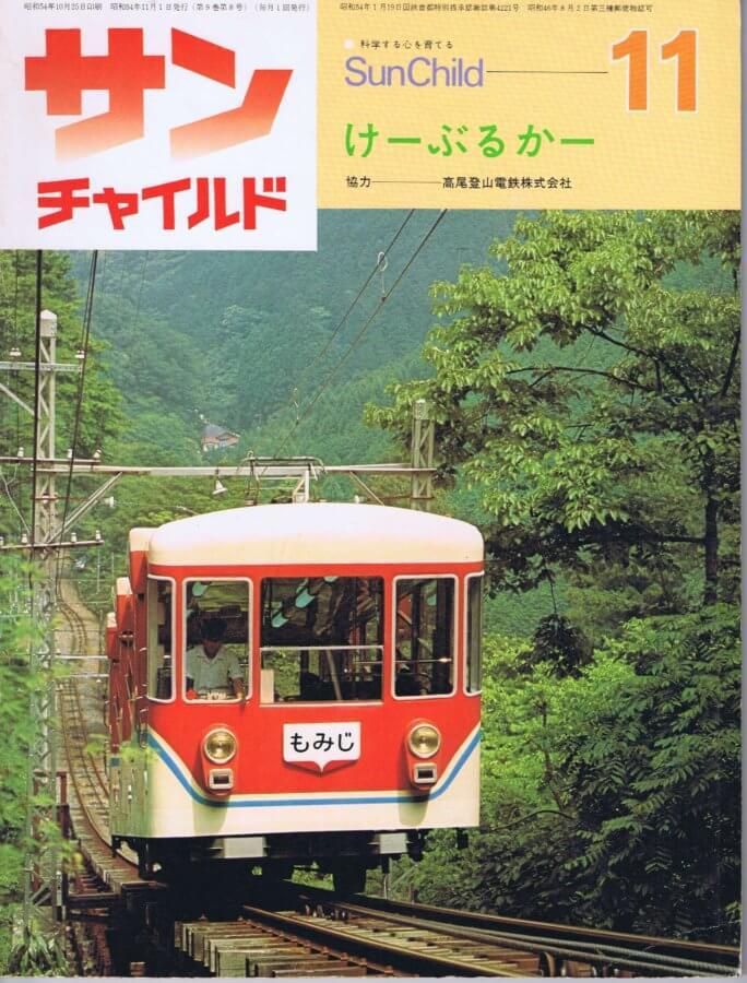 サンチャイルド・11 特集:けーぶるかー (1979年11月号 第9巻第8号)