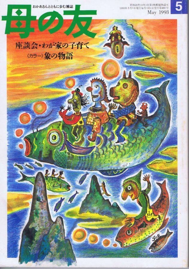 母の友 1993年5月号 480号 写真:象の物語/ヴィクター・マトム