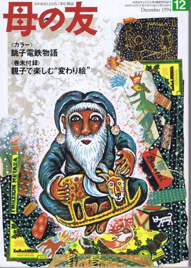 母の友 1994年12月号 499号 特集:銚子電鉄物語/付録・親子で楽しむ変わり絵