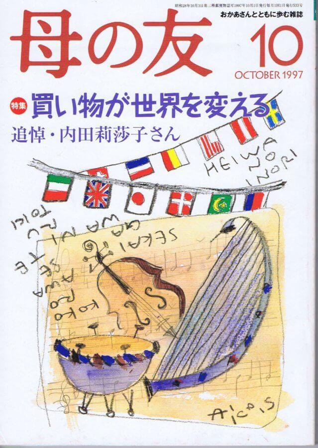 母の友 1997年10月号 533号 追悼・内田利莎子さん