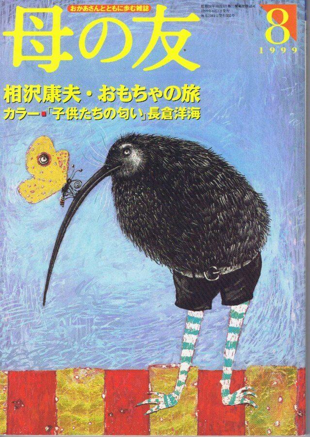 母の友 1999年8月号 555号 写真:子供たちの匂い・長倉洋海