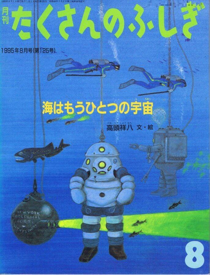 海はもうひとつの宇宙 たくさんのふしぎ 通巻125号 (1995年8月号)