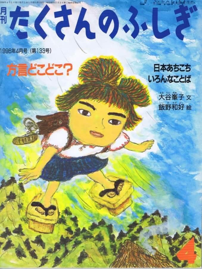 方言どこどこ? 日本あちこちいろんなことば たくさんのふしぎ 通巻133号 (1996年4月号)