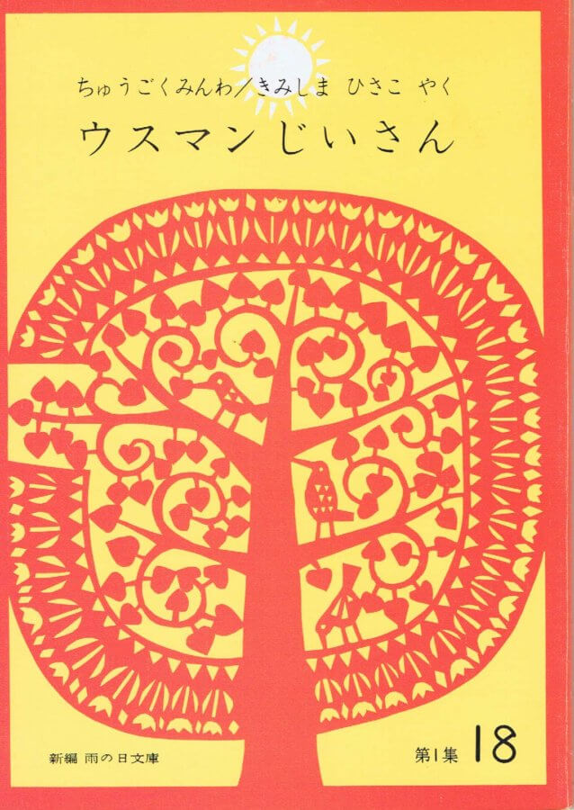 ウスマンじいさん 中国民話(新編 雨の日文庫 第1集18)