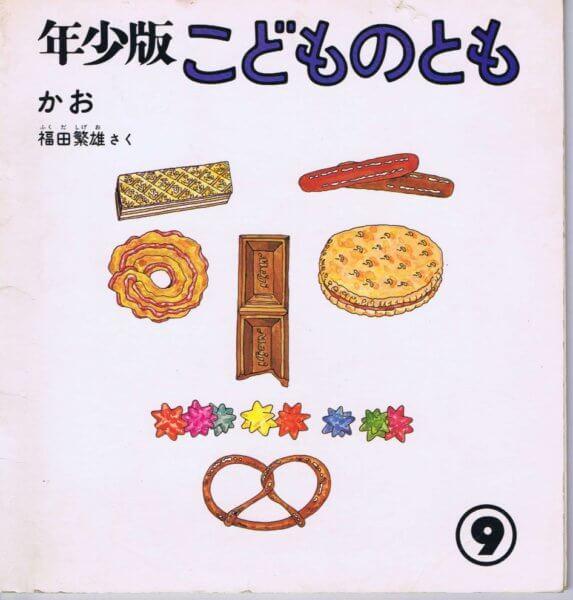 かお こどものとも年少版 通巻18号 (1978年9月号)