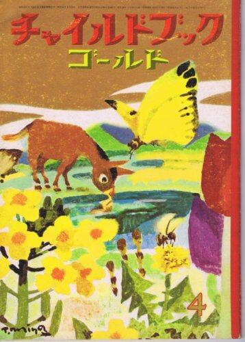 チャイルドブックゴールド・創刊の案内・説明・創刊準備号 第28巻第1号 1964年(昭39)4月