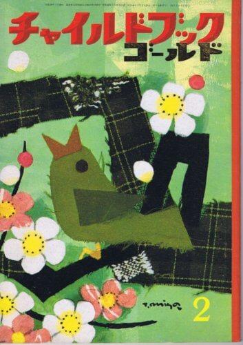 チャイルドブックゴールド 第1巻第11号 1965年(昭40)2月号