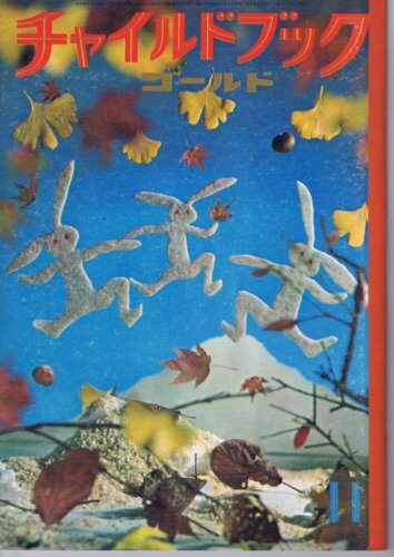 チャイルドブックゴールド 第2巻第8号 1965年(昭40)11月号 付録おかあさんの本あり