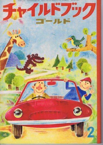 チャイルドブックゴールド 第2巻第11号 1966年(昭41)2月号 付録おかあさんの本あり