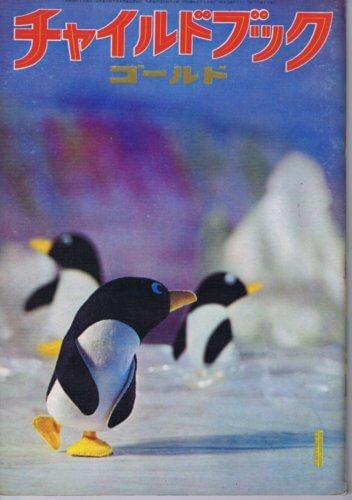 チャイルドブックゴールド 第3巻第10号 1967年(昭42)1月号 ※おかあさんの本・こども付録:すごろくあり
