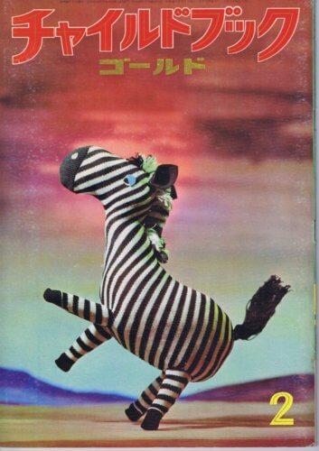 チャイルドブックゴールド 第3巻第11号 1967年(昭42)2月号